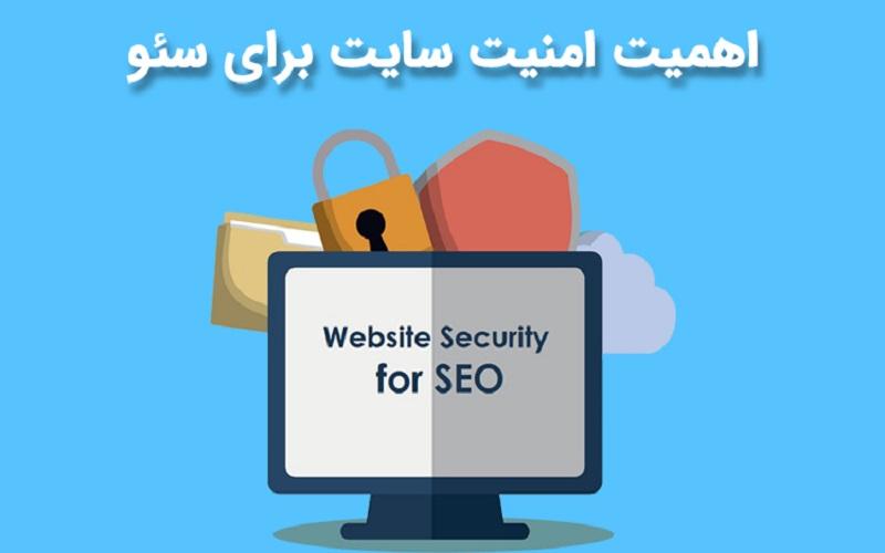 اهمیت-امنیت-سایت-برای-سئو