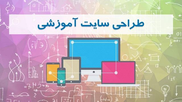 طراحی سایت آموزش آنلاین