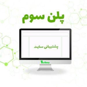 پشتیبانی سایت