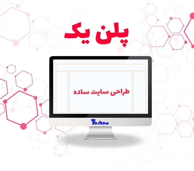 طراحی سایت ساده