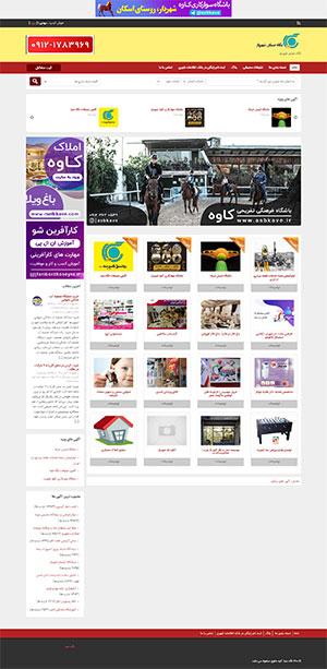 طذاحی سایت نگاه صبای شهریار