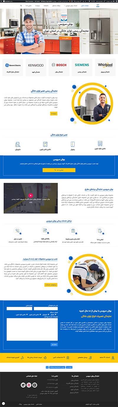 طراحی سایت بوش سرویس