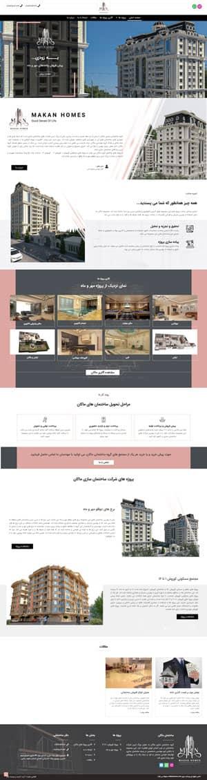 طراحی سایت ساختمان سازی ماکان