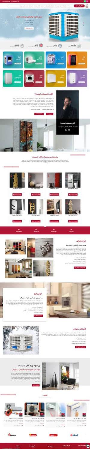 طراحی سایت آقای تاسیسات