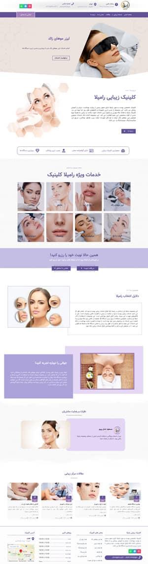 طراحی سایت رامیلا
